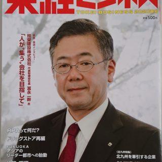 「東経ビジネス2020春号」で紹介されました